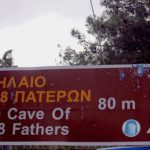 Пещера 318 Святых Отцов.Пафос.Кипр.-min